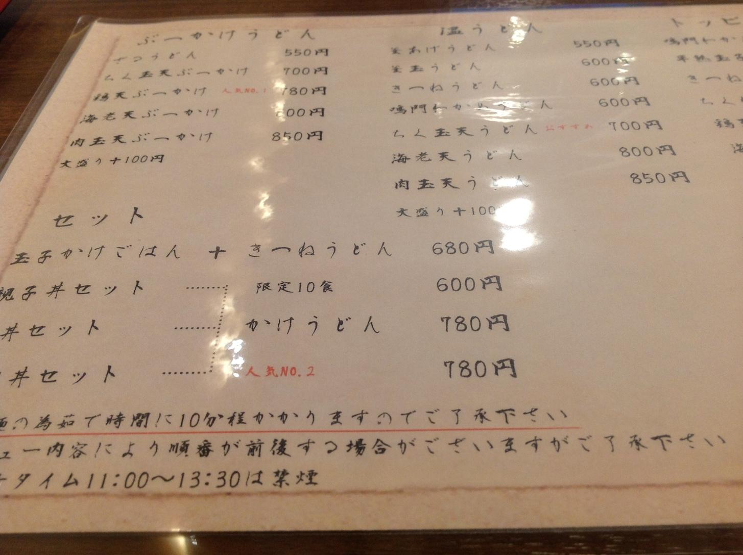 自家製麺うどん 田助