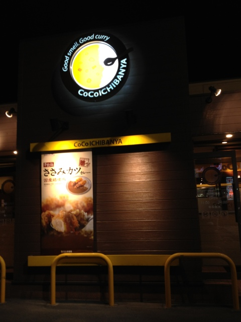 CoCo壱番屋 港区南陽店
