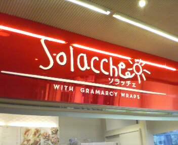 ソラッチェ 天王洲店