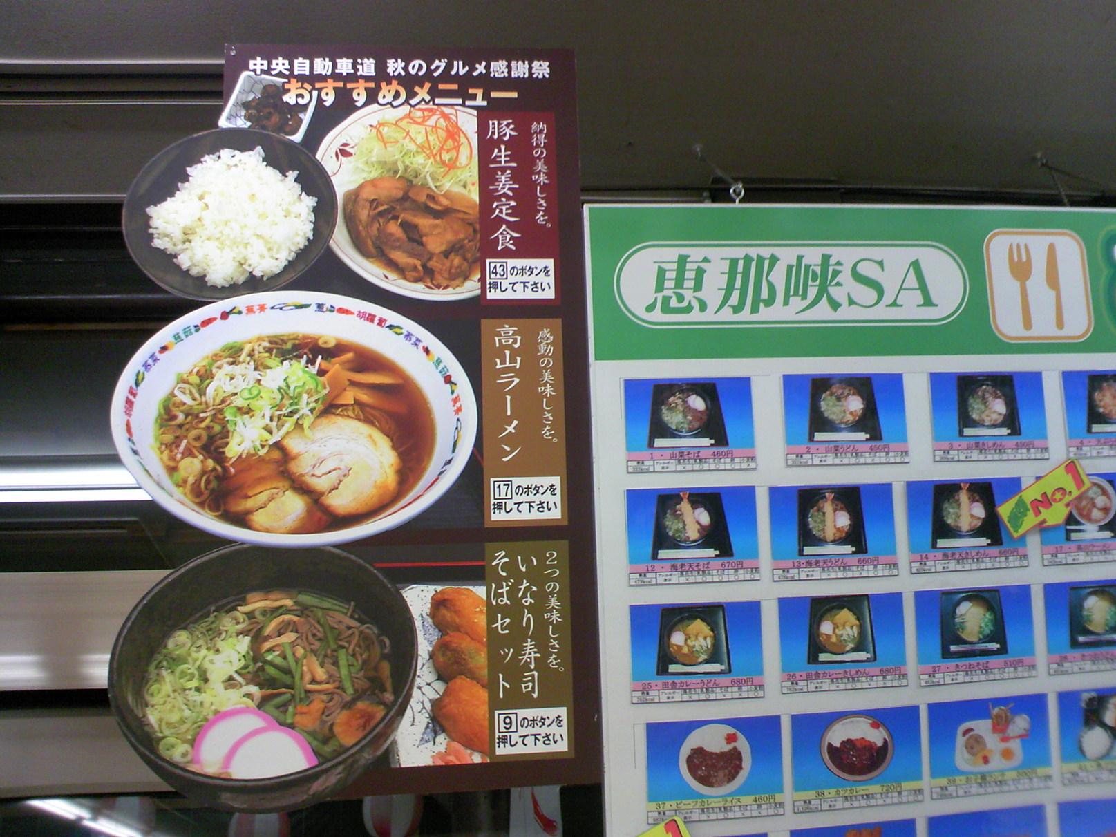 恵那峡サービスエリア(上り)