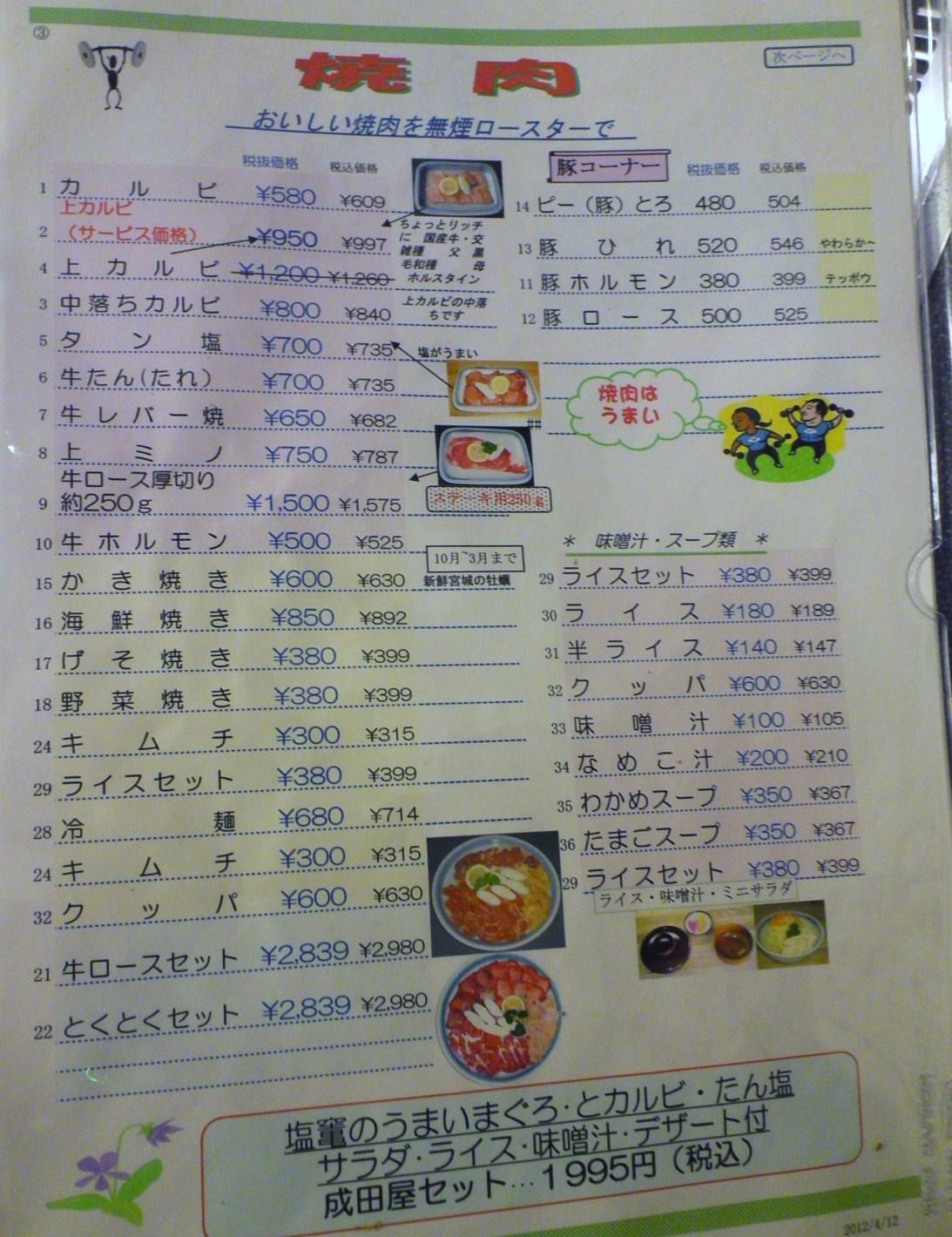 成田屋牛焼肉とんかつ
