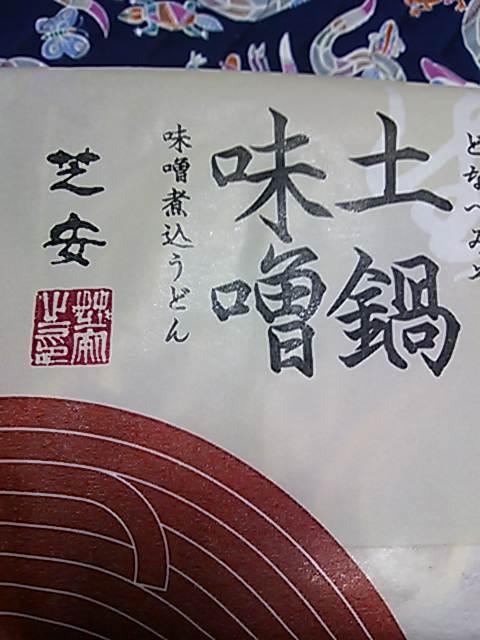 芝安 JR名古屋高島屋