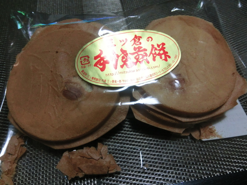 三ッ倉煎餅店