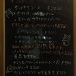 サン ト キキ - 看板メニュー