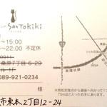 サン ト キキ - 手書きで修正されたショップカード