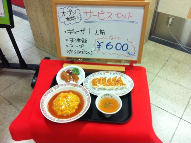 餃子の王将 大阪駅前第2ビル店