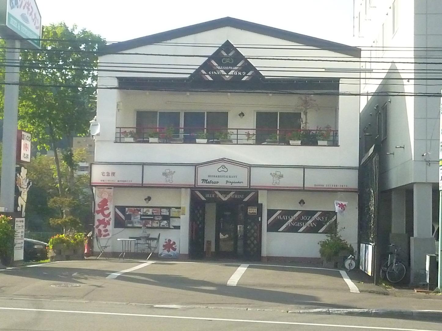 松尾ジンギスカン 定山渓支店