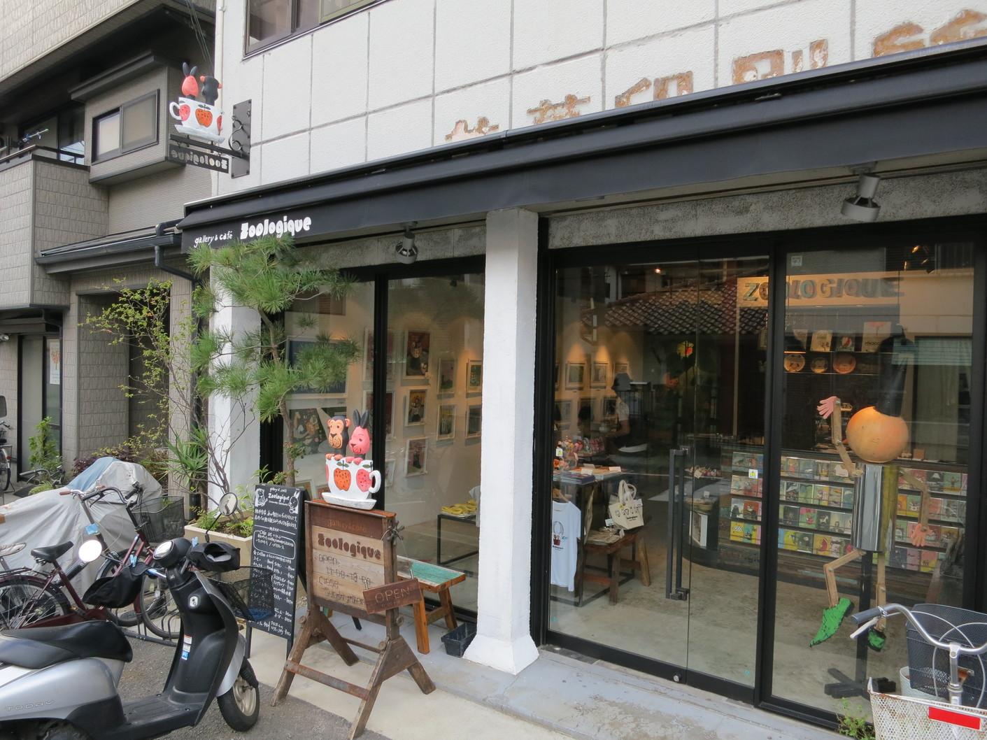 ギャラリー & カフェ ズーロジック