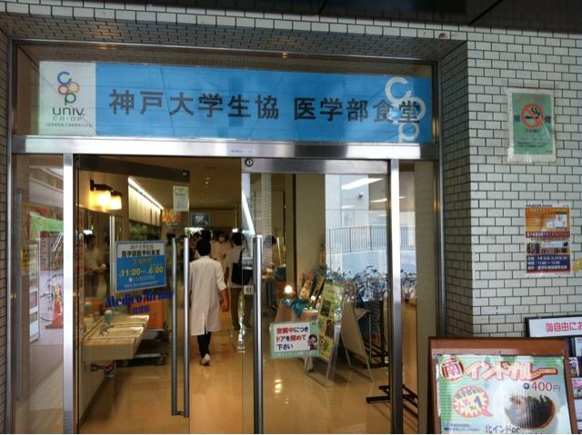 神戸大学生協 医学部医学科 食堂