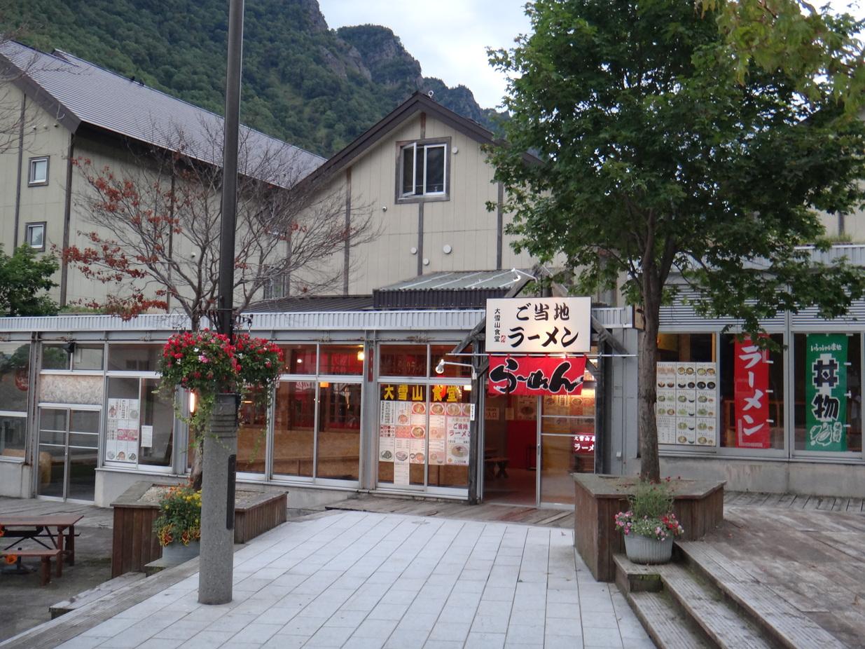 大雪山食堂