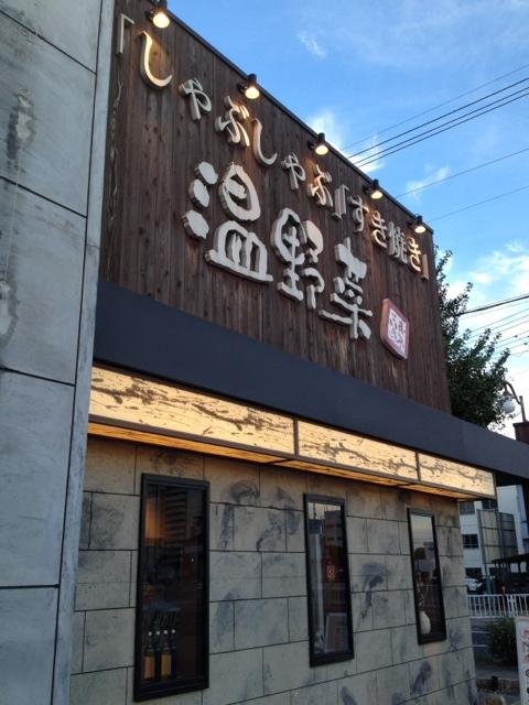 しゃぶしゃぶ温野菜 八熊通店