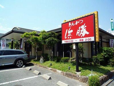 とんかつ浜勝 広島庚午店