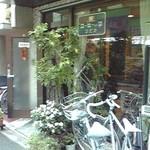 コーヒーの店 ひだか - 入口です