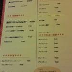 サン ト キキ - 2012年9月段階のメニューです