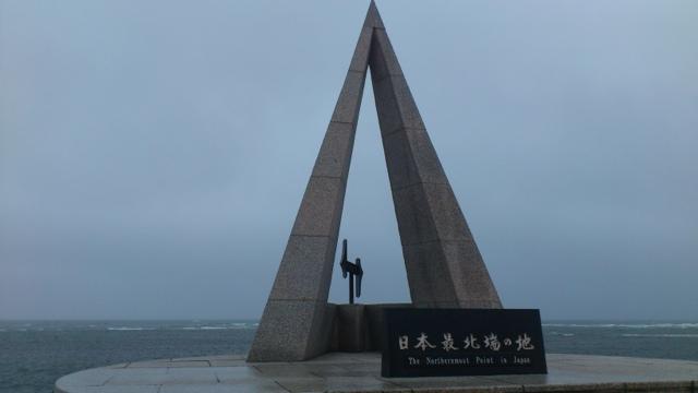 民宿宗谷岬