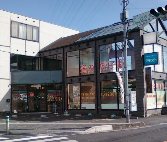 道の餃子駅