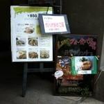 モンスーンカフェ 渋谷 -