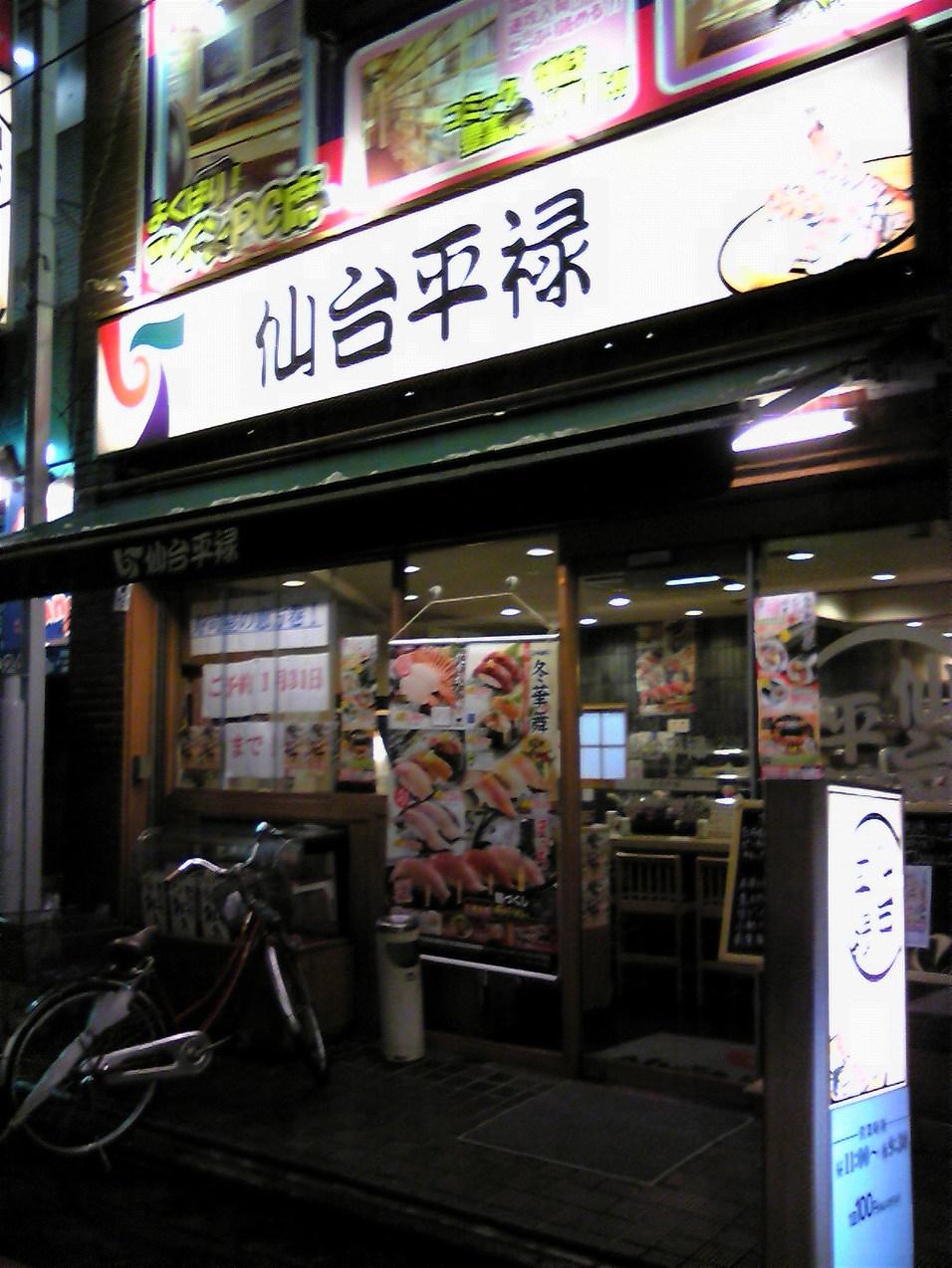 平禄寿司 東京葛飾亀有店