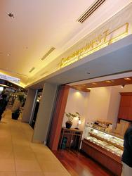 洋菓子舗ウエスト 赤坂Bizタワー店