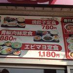 劉家 西安刀削麺   - 店頭メニュー