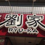 劉家 西安刀削麺   - 看板(店名)