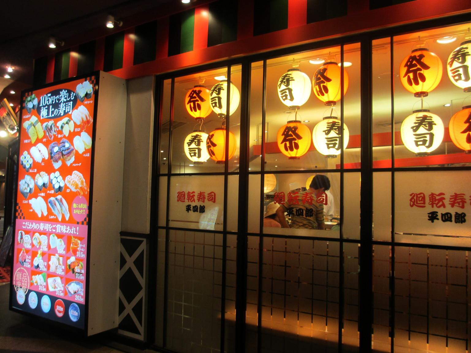 平四郎 キャナルシティ店