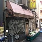 グッドウッドテラス - 渋谷のサウスブロンクス