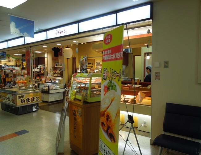 長崎一番 長崎空港店