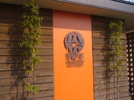 ドラゴンキッチンダイナスティ 光の森店
