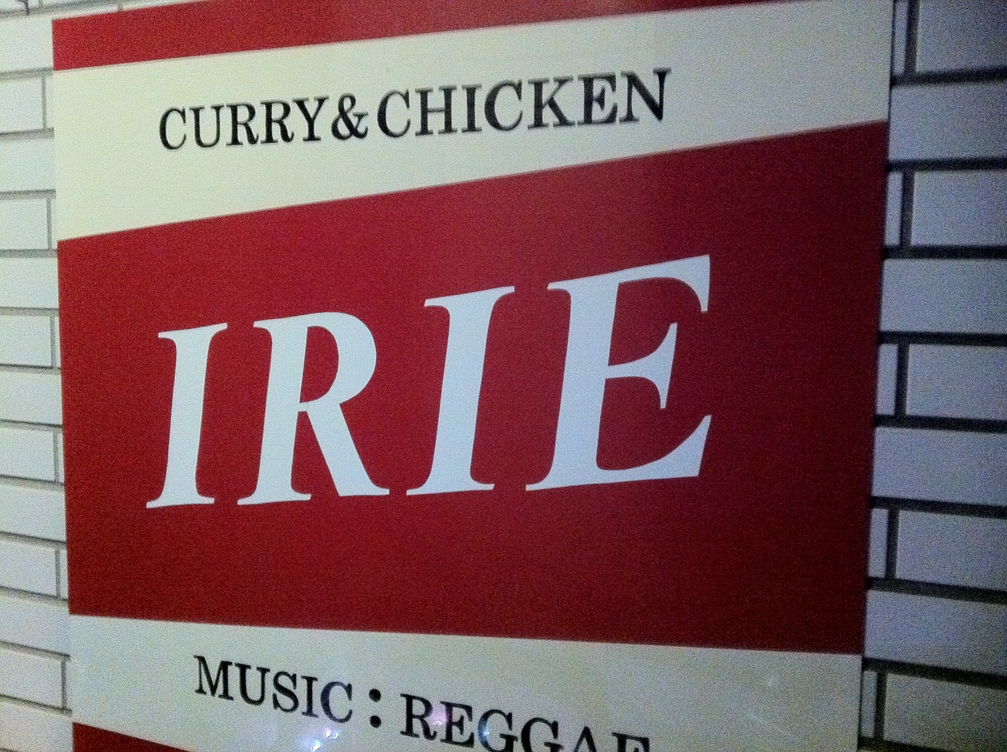 DINING BAR IRIE