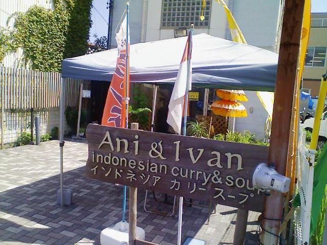 アニ&イバン