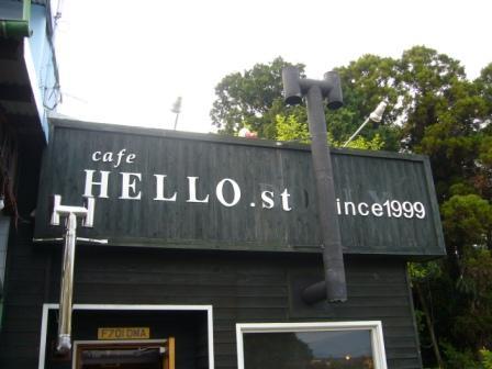 ジャズと珈琲の店 ハロー通り
