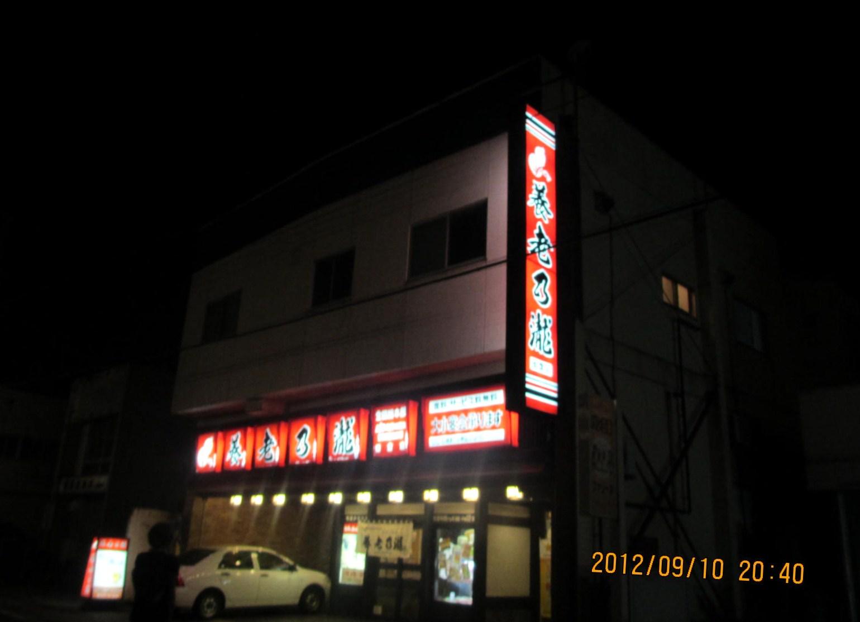 養老乃瀧 棚倉店