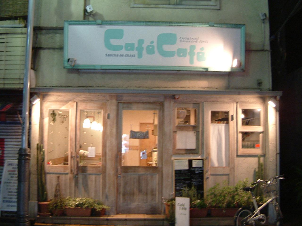 カフェカフェ