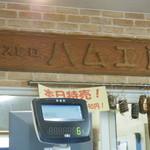 ヤスヒロ精肉店 - 店内のハム工房の看板