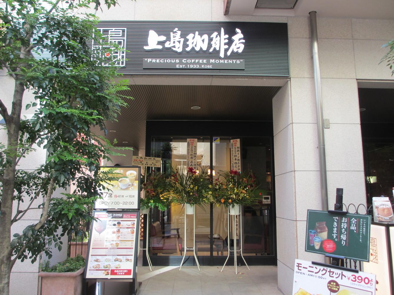 上島珈琲店 ホテルグランドフレッサ赤坂店