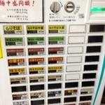 麺屋 六根 - 券売機。麺は普通と中麺の値段が同じです。