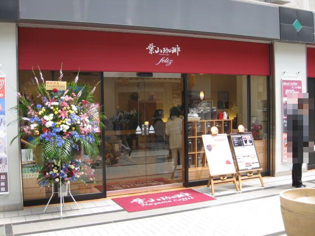 葉山珈琲 六甲アイランド店