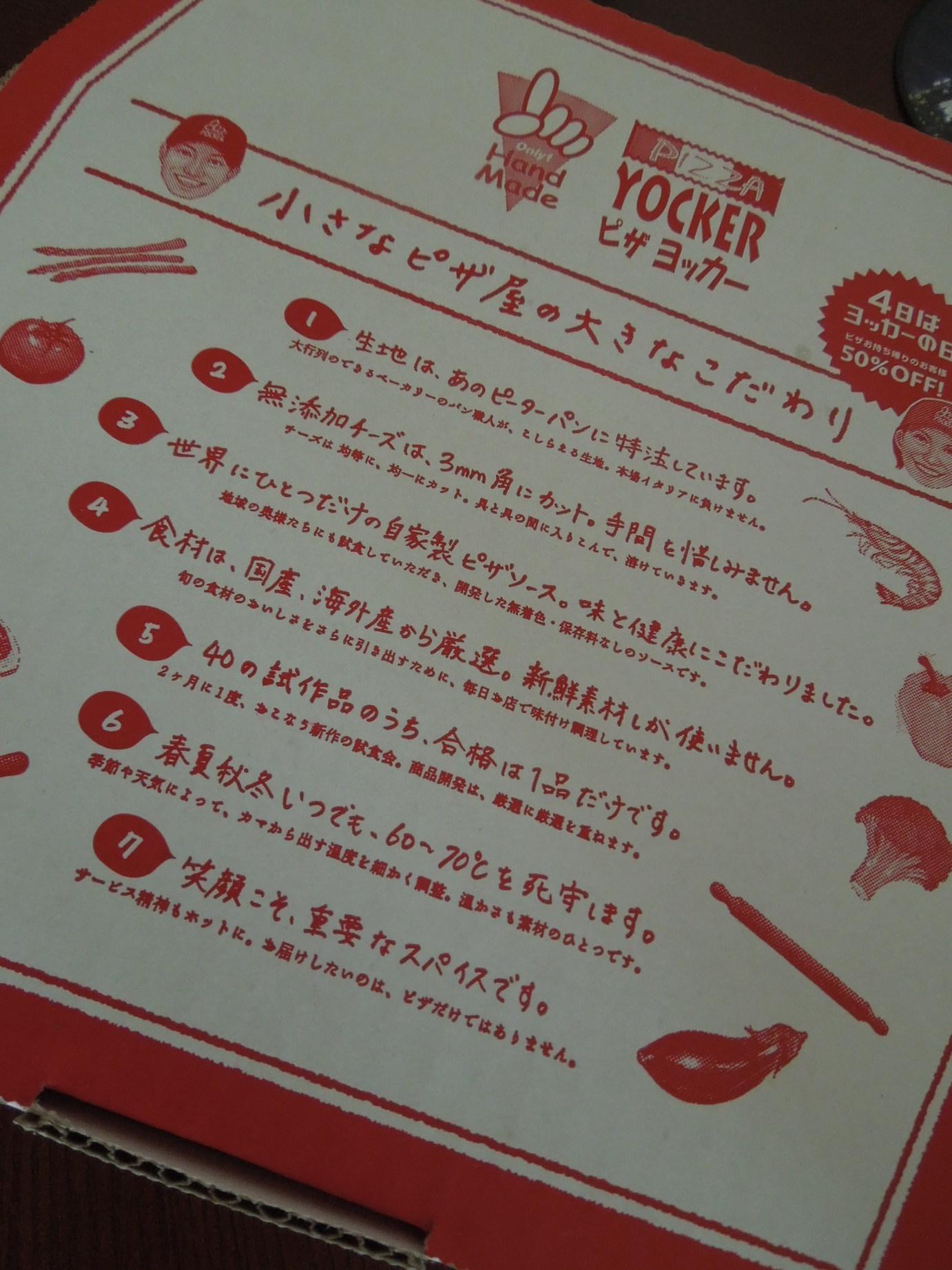 ピザヨッカー 墨田店