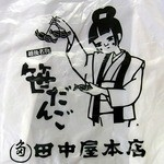 田中屋本店 CoCoLo本館店 -