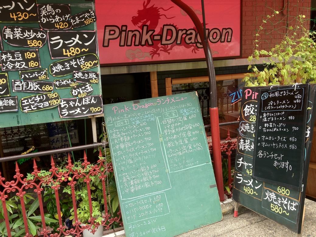 ピンクドラゴン
