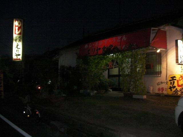 エリヤ食堂