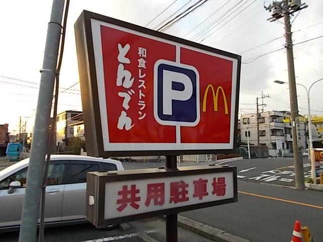 マクドナルド 川口朝日町店