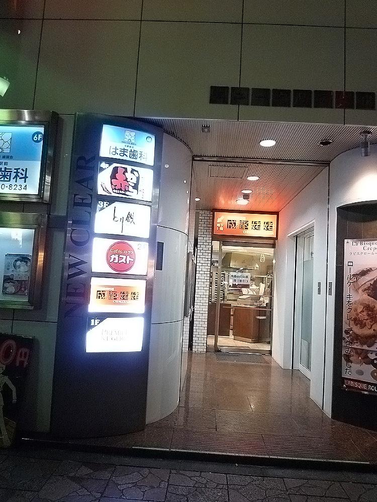 赤から 中野南口店
