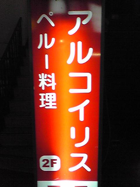アルコ イリス 五反田店