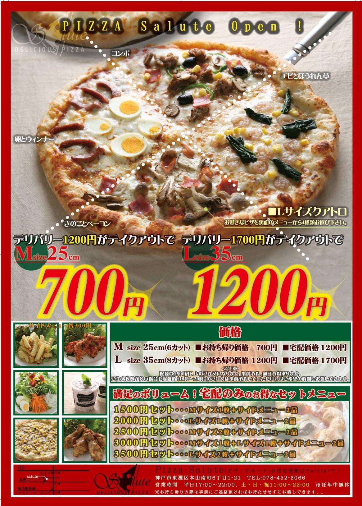 ピザ サルーテ