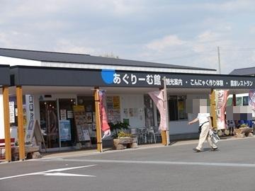 昭和村さくら工房