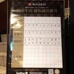 14856400 - 店内