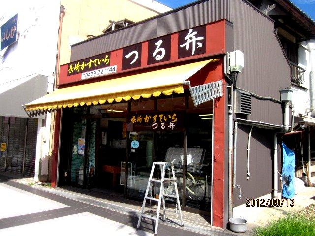つる弁菓子舗