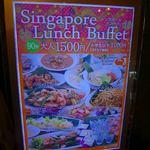 シンガポール・シーフード・リパブリック - 看板